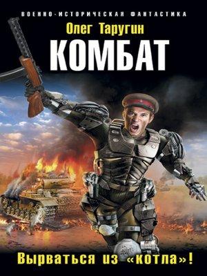 cover image of Комбат. Вырваться из «котла»!
