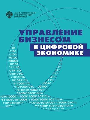cover image of Управление бизнесом в цифровой экономике. Вызовы и решения