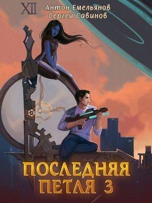 cover image of Последняя петля. Книга 3
