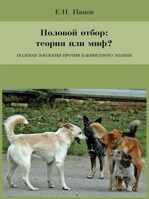 cover image of Половой отбор