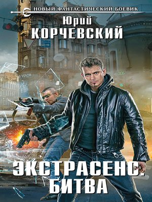 cover image of Экстрасенс. Битва