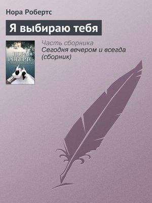 cover image of Я выбираю тебя
