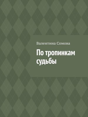 cover image of Потропинкам судьбы