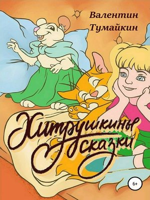 cover image of Хитрушкины сказки