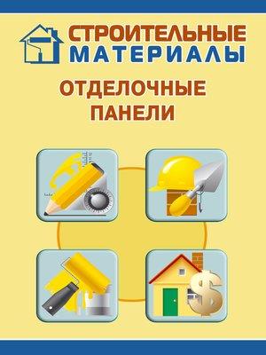 cover image of Отделочные панели