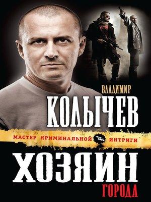 cover image of Хозяин города