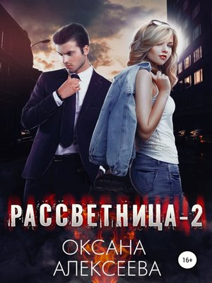cover image of Рассветница-2