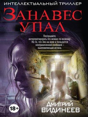 cover image of Занавес упал