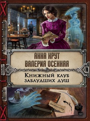 cover image of Книжный клуб заблудших душ