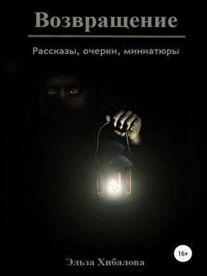 cover image of Возвращение. Сборник рассказов