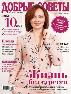 cover image of Добрые советы №11/2016