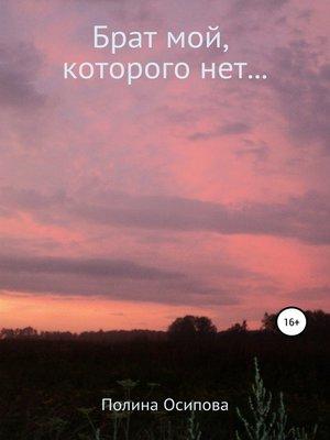 cover image of Брат мой, которого нет...
