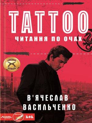 cover image of Tattoo. Читання по очах