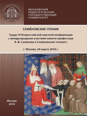 cover image of Семёновские чтения