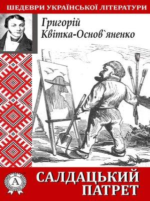 cover image of Салдацький патрет