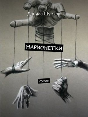 cover image of Марионетки. Роман