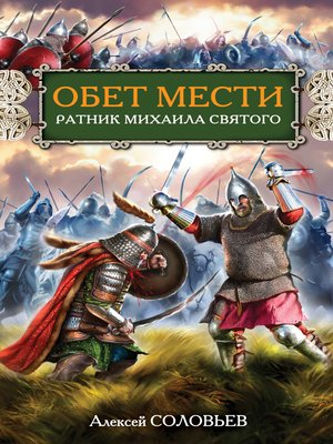 cover image of Обет мести. Ратник Михаила Святого