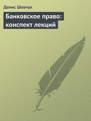 cover image of Банковское право