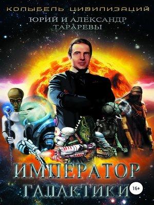 cover image of Император галактики