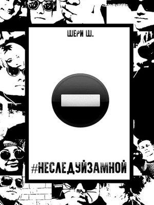 cover image of #НеСледуйЗаМной