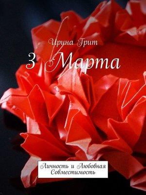 cover image of 3 марта. Личность илюбовная совместимость