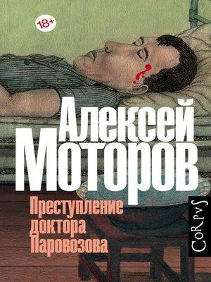 cover image of Преступление доктора Паровозова