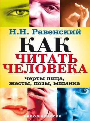 cover image of Как читать человека. Черты лица, жесты, позы, мимика