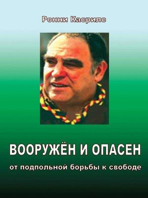 cover image of Вооружен и опасен. От подпольной борьбы к свободе
