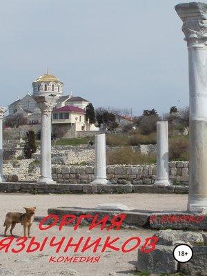 cover image of ОРГИЯ ЯЗЫЧНИКОВ. Комедия