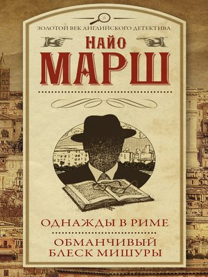 cover image of Однажды в Риме. Обманчивый блеск мишуры (сборник)