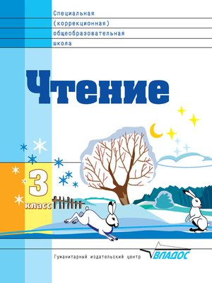 cover image of Чтение. 3 класс
