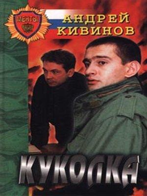 cover image of Двойной угар, или Охота на павиана