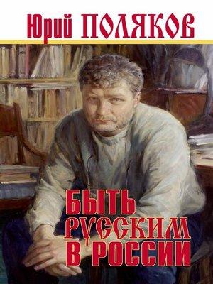 cover image of Быть русским в России