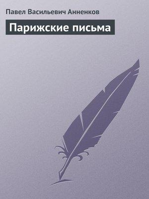 cover image of Парижские письма