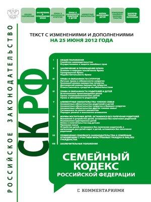 cover image of Семейный кодекс Российской Федерации с комментариями.Текст с изменениями и дополнениямина25июня2012года