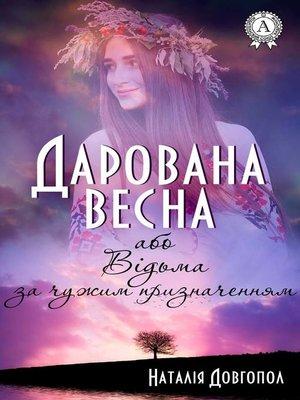 cover image of Дарована весна, або Відьма за чужим призначенням