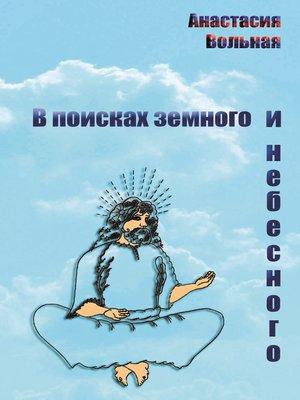 cover image of В поисках земного и небесного (сборник)