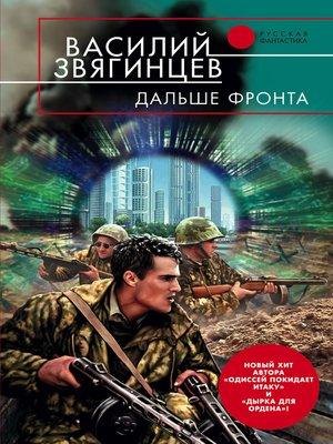 cover image of Дальше фронта