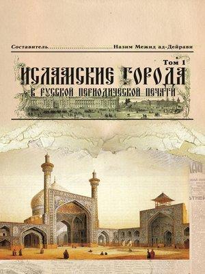cover image of Исламские города в русской периодической печати. Том 1