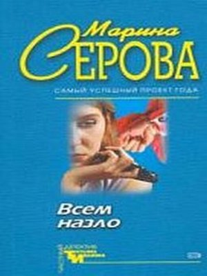 cover image of Долгое путешествие