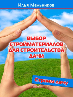 cover image of Выбор стройматериалов для строительства дачи