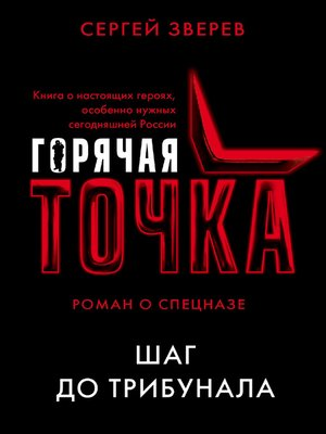 cover image of Шаг до трибунала