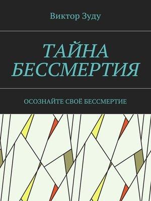 cover image of Тайна бессмертия. Осознайте своё бессмертие
