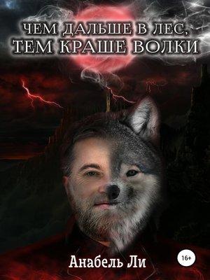 cover image of Чем дальше в лес, тем краше волки