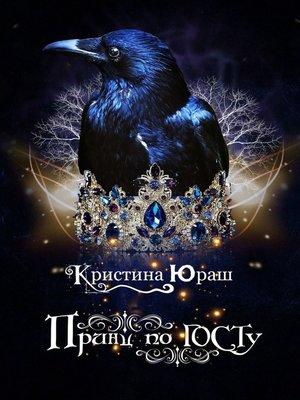 cover image of Принц по ГОСТу