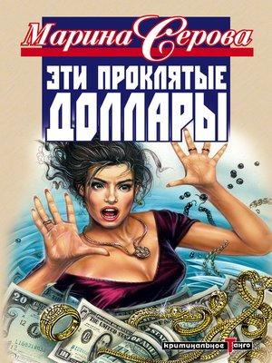 cover image of Всем назло
