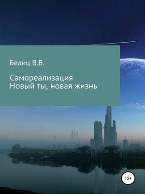 cover image of Самореализация Новый ты, новая жизнь