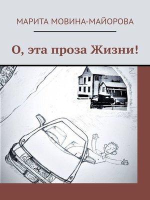 cover image of О, эта проза жизни!