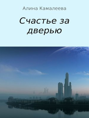 cover image of Счастье за дверью