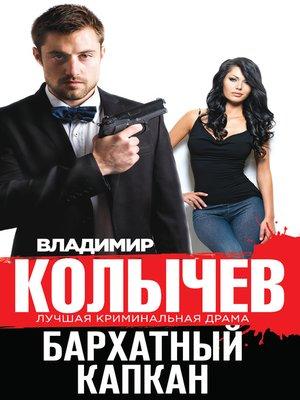 cover image of Бархатный капкан